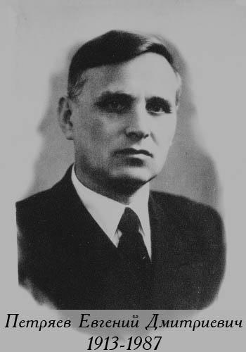 petryaev