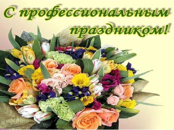 Поздравление с профессиональным праздником коллег