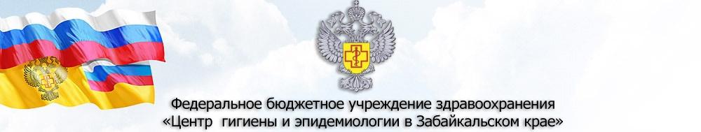"""ФБУЗ """"Центр гигиены и эпидемиологии в Забайкальском крае"""""""